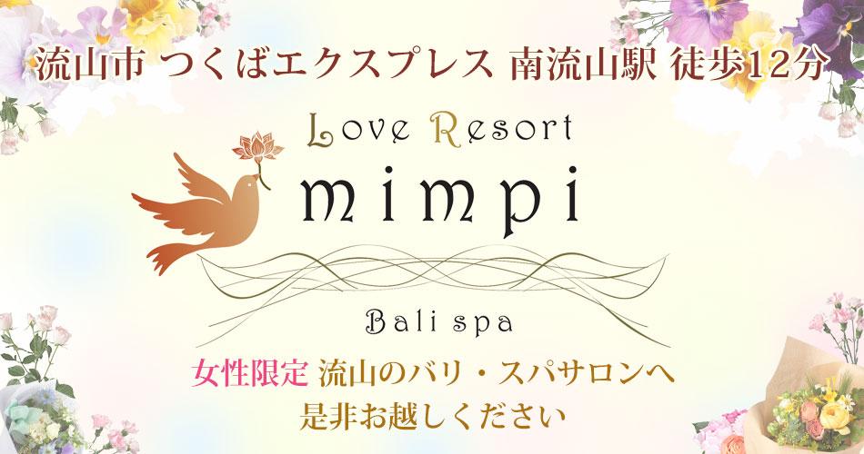 Love Resort mimpi